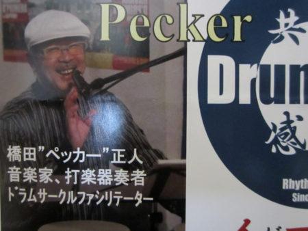 """ドラムサークルの第一人者、橋口""""ペッカー""""正人さんと石川武さん"""