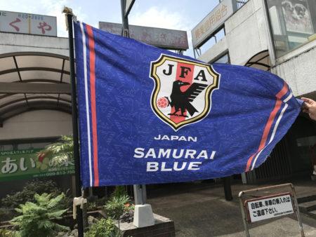 一次リーグ突破目指して、みんなでサムライジャパンを応援しよう!