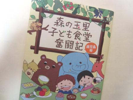 「森の玉里子ども食堂 奮闘記」 定価1,080円