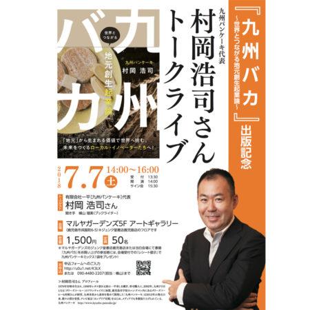九州パンケーキの村岡浩司さん、鹿児島でトークライブ開催!