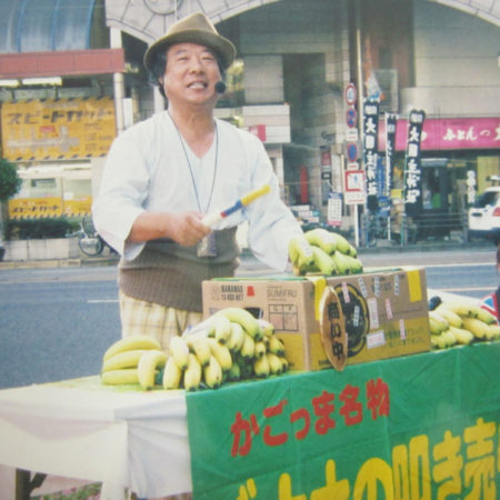 鹿児島の寅さん!かごっま名物「バナナの叩き売り」だよ~♪