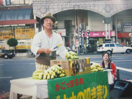 街角や繁華街でバナナの叩き売り!