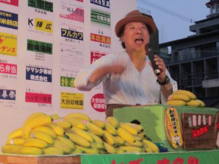 さあさ、みなさん!寄ってらっしゃい!バナナの叩き売りだよ~