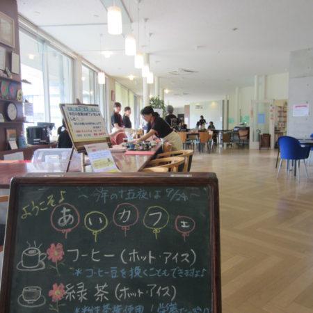 認知症カフェってどんなとこ?注目の認知症カフェに行ってみた!