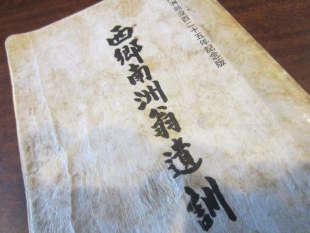山城さんは、何度も読み込まれた「西郷南洲翁遺訓」を見せて下さいました。