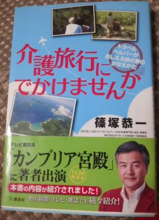 トラベルヘルパーの第一人者、篠塚恭一さんの書いた「介護旅行に出かけませんか トラベルヘルパーがおしえる旅の夢のかなえかた」