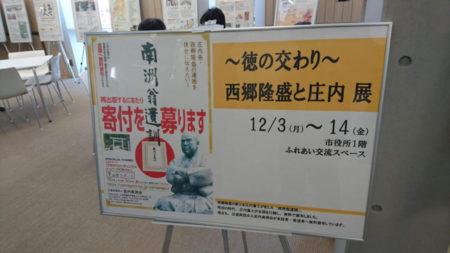 酒田市役所で今、西郷隆盛と庄内の徳の交わりを紹介するパネル展