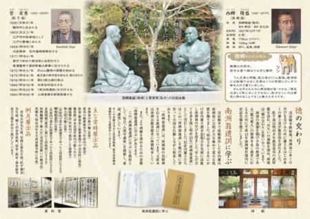 廣嶋さんが企画、取材、デザインしたパンフレット (2017年4月)