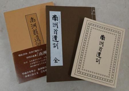 旧庄内藩士によって編纂・発刊された「南洲翁遺訓」