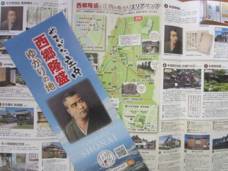 廣嶋さん発案・デザインの西郷さんゆかりの地を 紹介するエリアマップ(2018年5月)