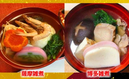 「薩摩のお雑煮」と「博多のお雑煮」2