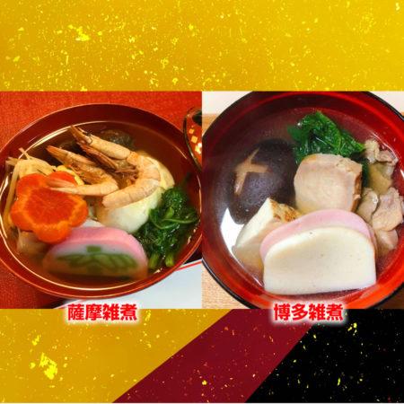 「薩摩のお雑煮」と「博多のお雑煮」の比較