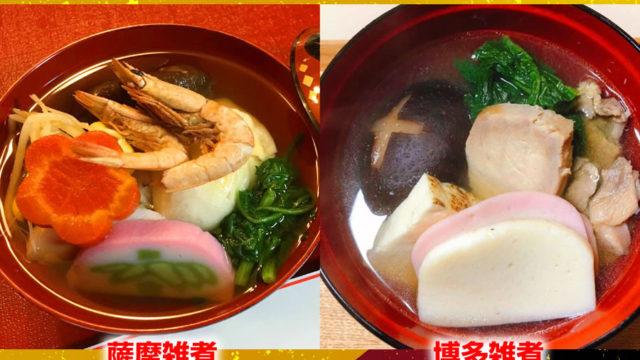 「薩摩のお雑煮」と「博多のお雑煮」