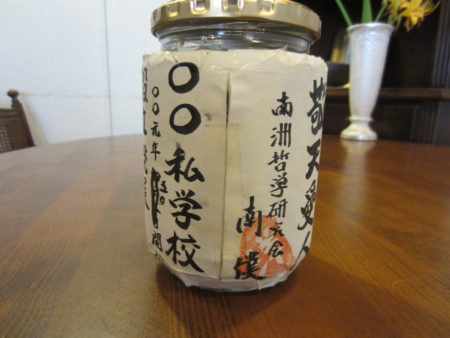山城さんの珈琲店「二官橋珈琲院」で敬愛私学校設立のための募金活動を続けてきました