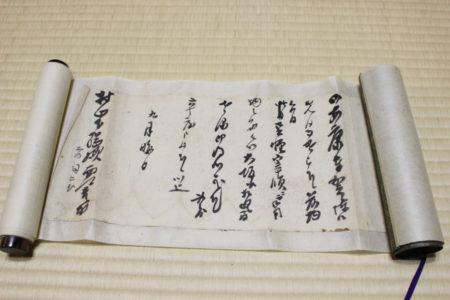 西郷隆盛直筆の手紙(普段は非公開)