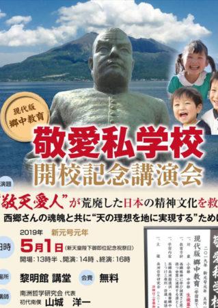 新元号となる初日に、開校を記念する講演会も開かれます。