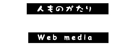 てのん 人ものがたり(ウェブメディア)