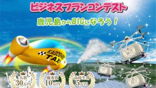 度鹿児島県ビジネスプランコンテスト