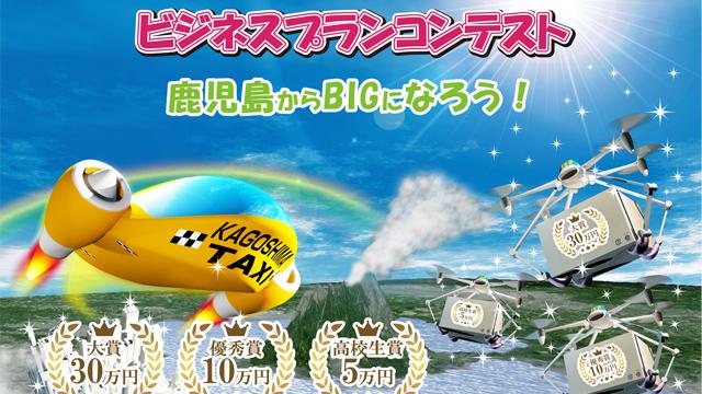 鹿児島県ビジネスプランコンテストの応募締め切りまであと1か月です!