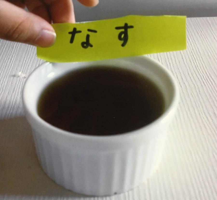 なす・・なすの皮は濃い紫色なのに、茶色のにごったしぼり汁ができた。きれいな紫色の汁ができるかと思ったけど、予想と違った。