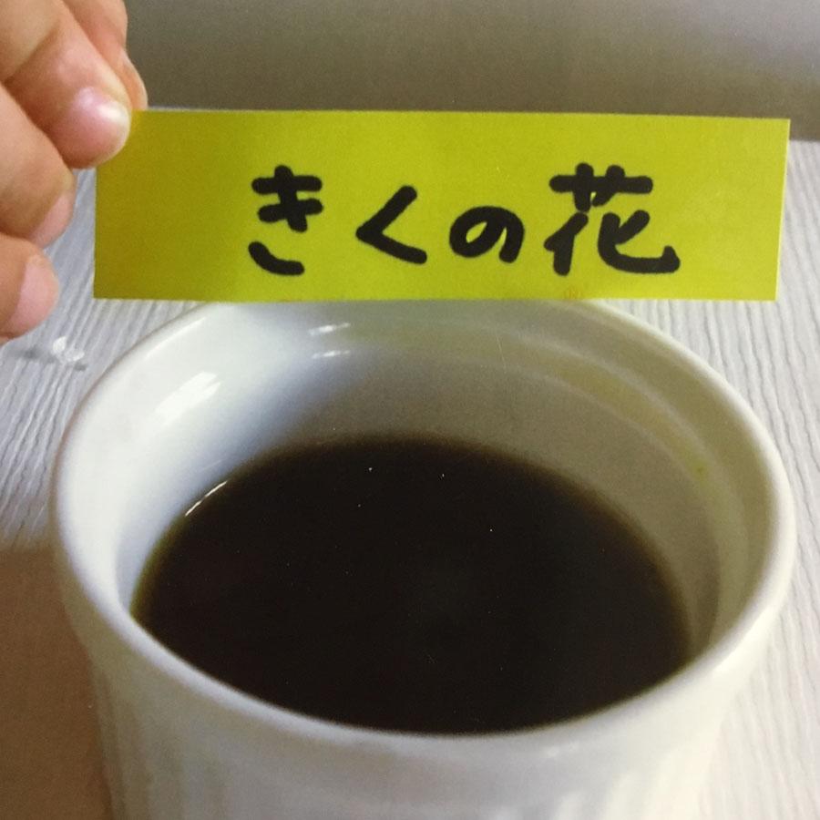 きくの花・・しぼり汁はナスのしぼり汁に似ているこげ茶色だった。花びらは黄色なのに茶色になって不思議だった。実験に使った3つの花は、全部花びらと違う色になった。