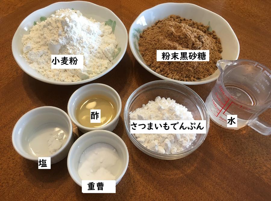 ふくれ菓子の材料