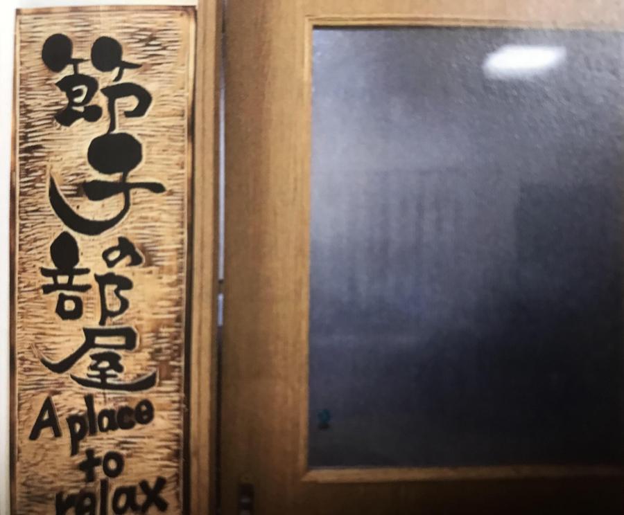 「節子の部屋」は職員のお悩み相談室