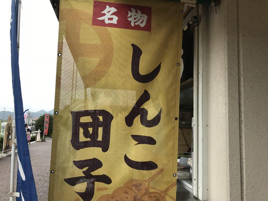 鹿児島では、今もあちこちに「しんこ団子」ののぼりが…