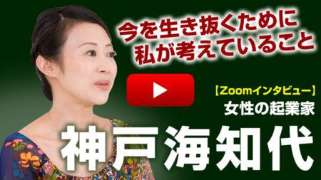 起業家 神戸海知代さん