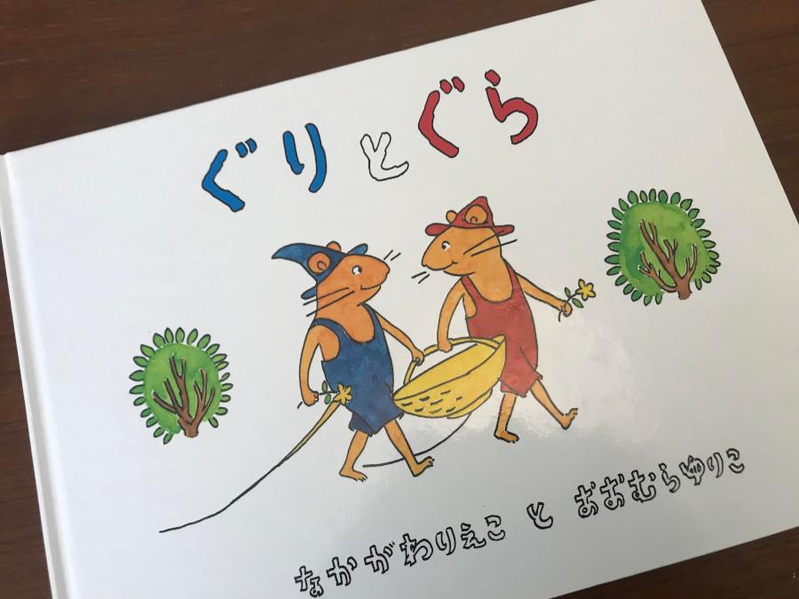「ぐりとぐら」 読んであげるなら3歳~(福音館書店)