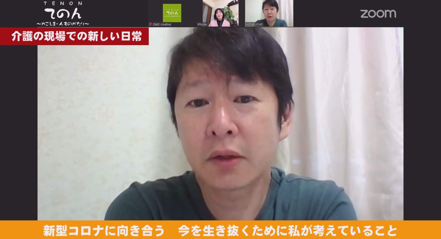 zoomインタビューでの林田さんの写真