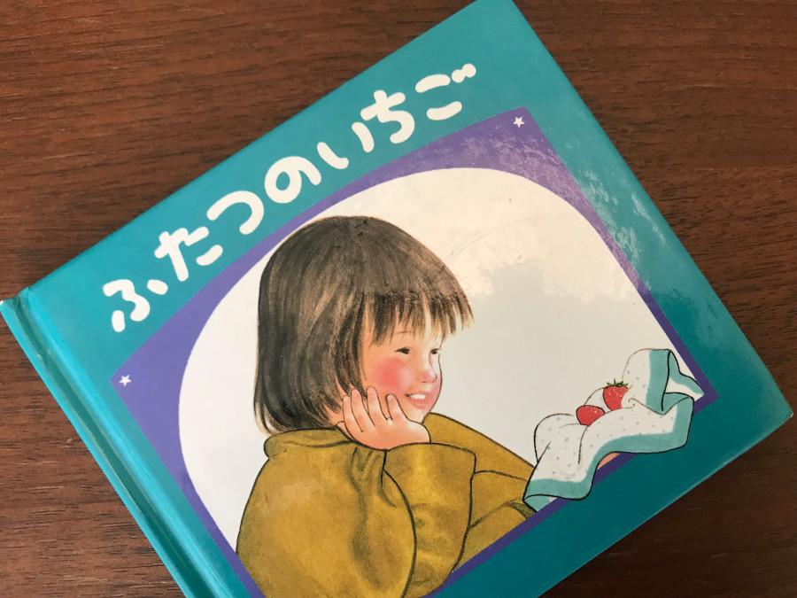 「ふたつのいちご」読んであげるなら3歳~(福音館書店)
