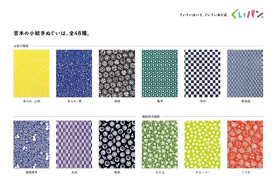 色や柄はこの他24種類。