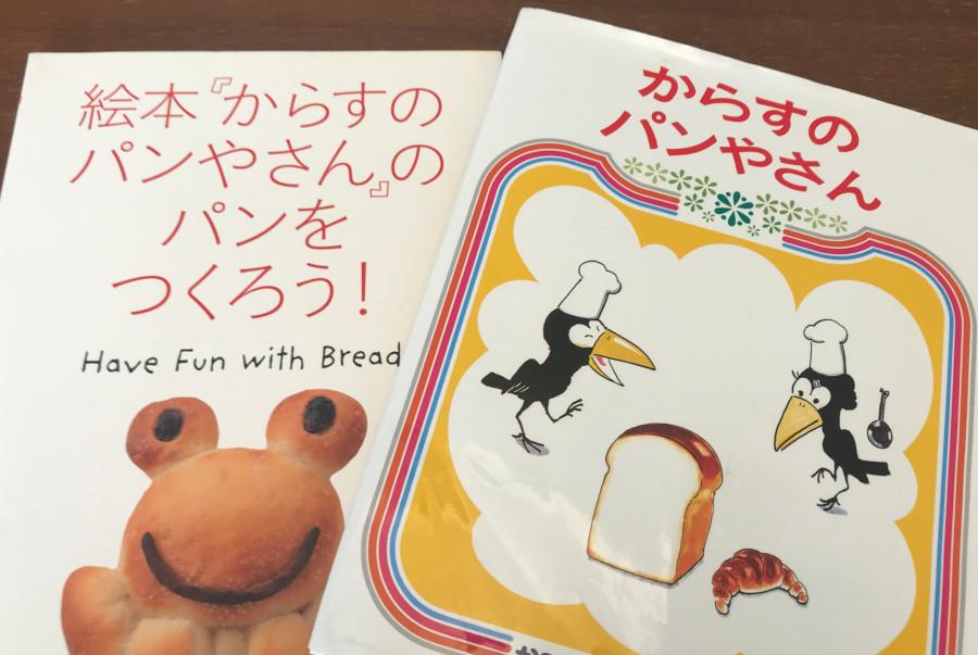 「からすのパンやさん」4歳~(偕成社)
