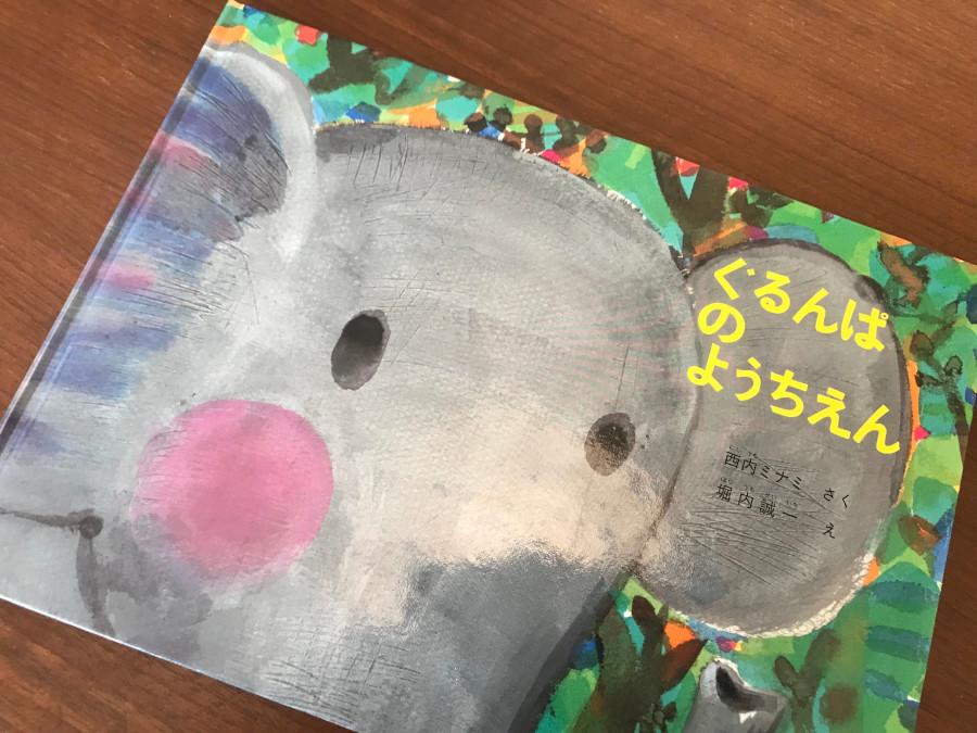 「ぐるんぱのようちえん」3、4歳~(福音館書店)