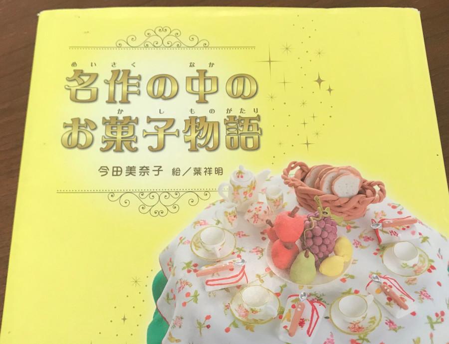名作の中のお菓子物語 (朝日学生新聞社)