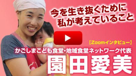かごしまこども食堂・地域食堂ネットワークの代表を務める園田愛美さん