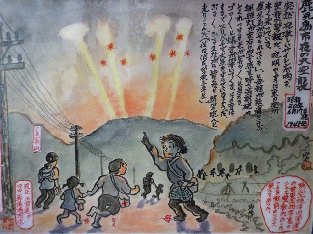 山向こうの鹿児島大空襲の様子
