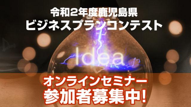 オンラインセミナー参加者募集中!
