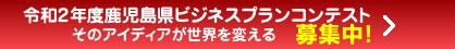 鹿児島県ビジネスプランコンテスト応募者募集!!