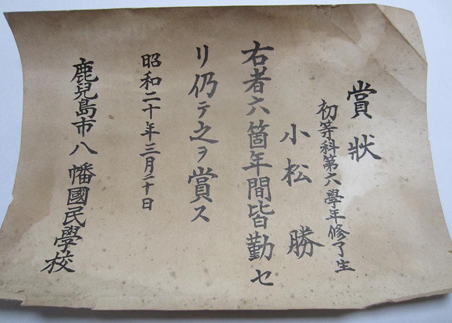 6箇年皆勤賞(賞状は、縦13㎝×横19㎝と小さなサイズだった)