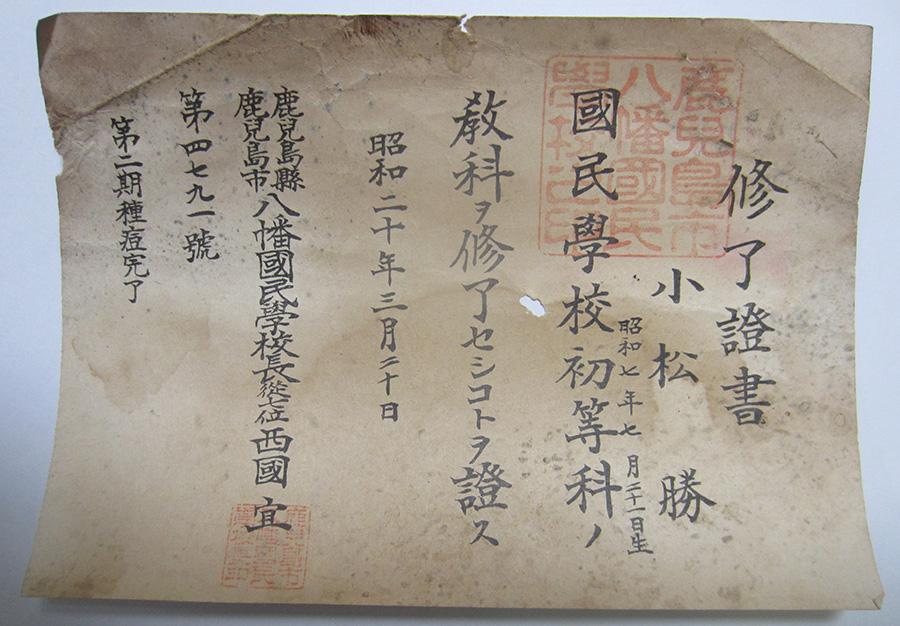 終戦の年の3月20日に授与された国民学校の修了証書 (縦13㎝×横19㎝)
