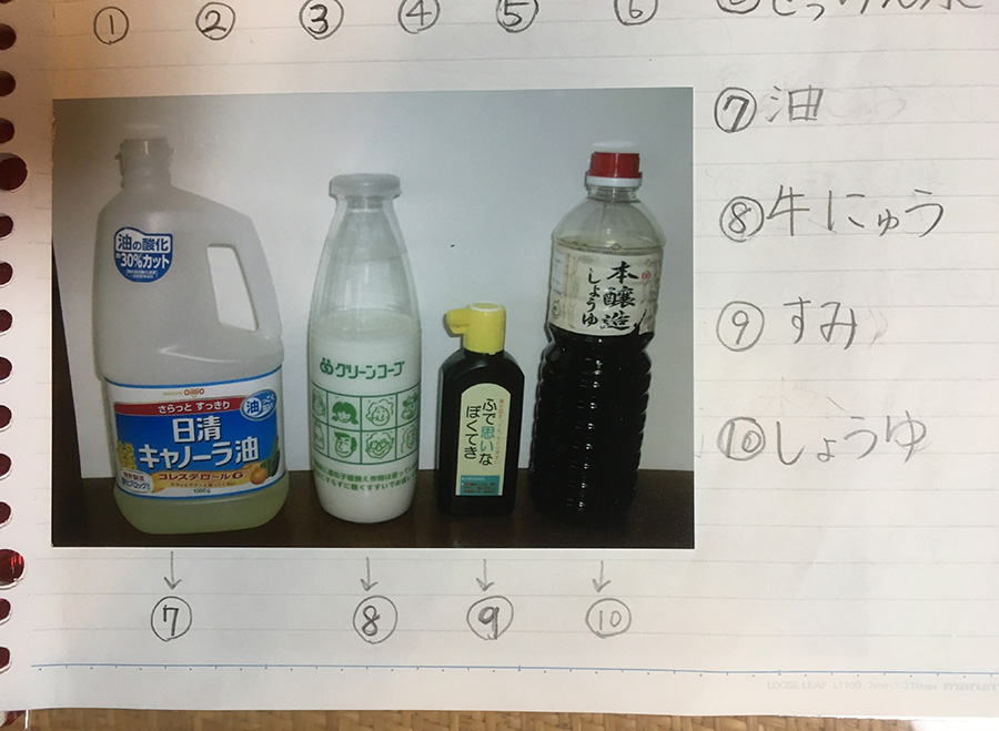 10種類の液を用意する
