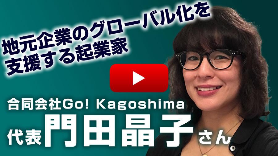 審査員の横顔 門田晶子さん