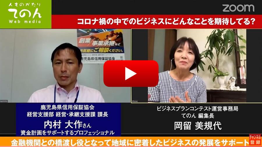 鹿児島県ビジネスプランコンテスト