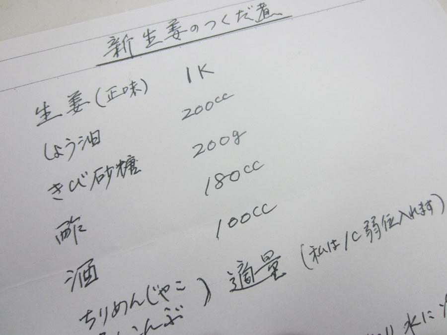 欣子さんの自筆レシピ