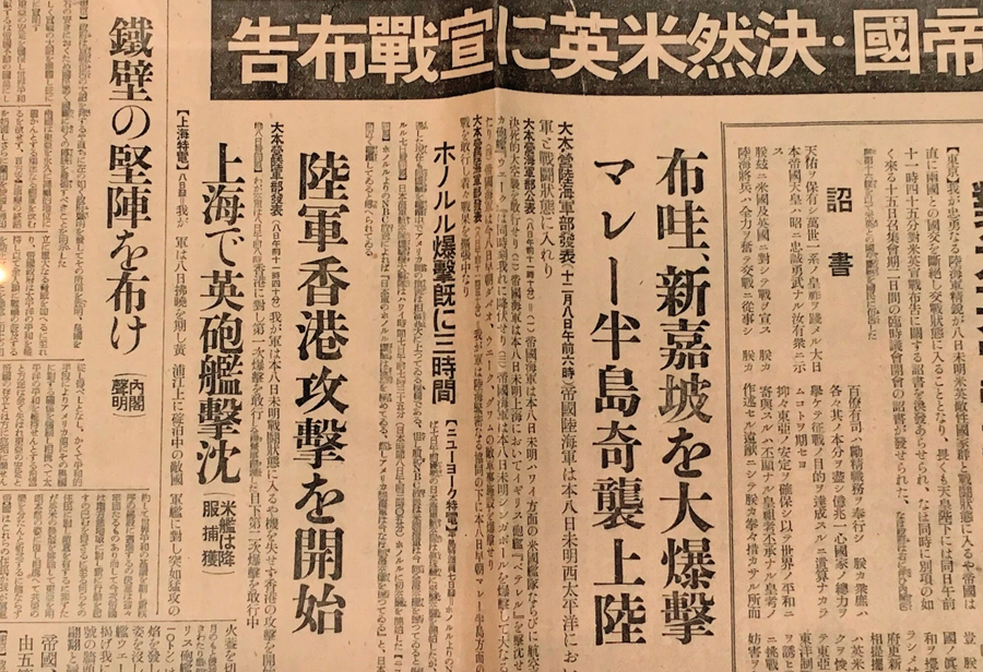 翌12月9日、米英に対し宣戦布告をしたと告げる新聞