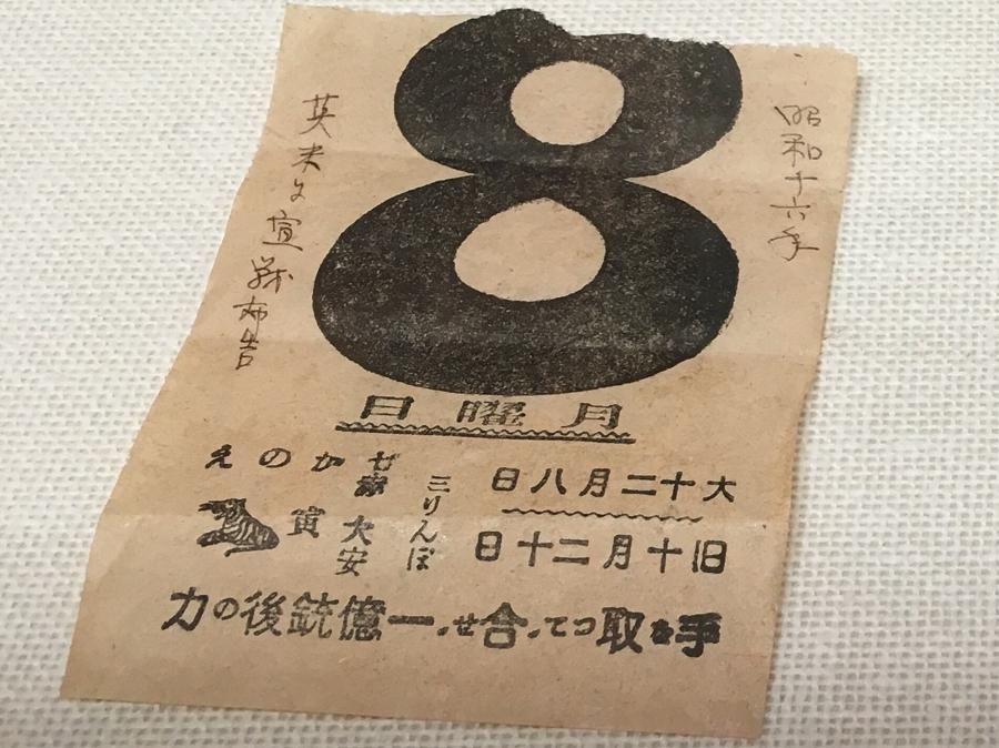 この日めくりカレンダーは、まさにその日、昭和16年12月8日のものです。