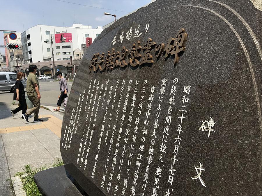 広馬場通りの戦災鎮魂慰霊の碑