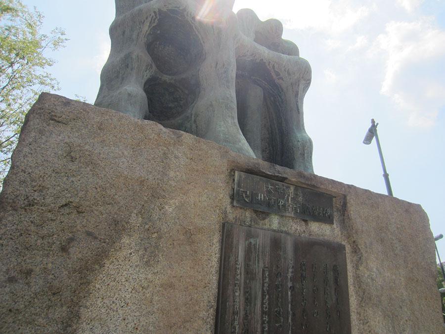 太平洋戦争民間犠牲者慰霊碑「人間の碑」